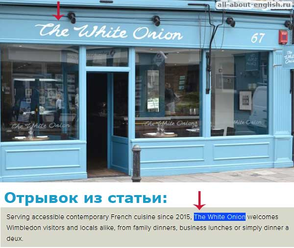 название ресторанов с артиклем